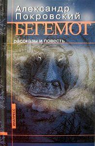 Александр Покровский -Бегемот (сборник)