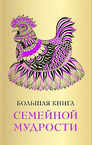 Сборник -Большая книга семейной мудрости