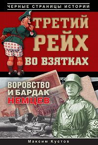 Максим Кустов - Третий рейх во взятках