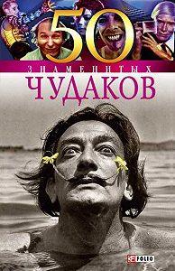 Татьяна Васильевна Иовлева -50 знаменитых чудаков