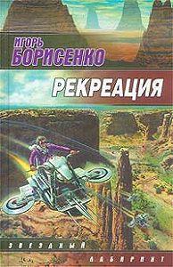 Игорь Борисенко -Рекреация