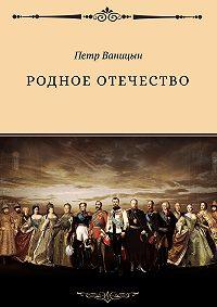 Петр Ваницын -Родное Отечество