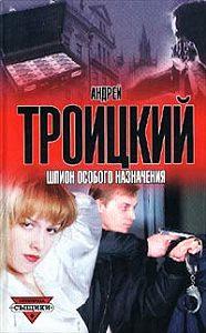 Андрей Троицкий - Операция «Людоед»