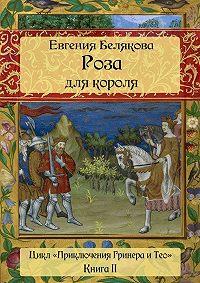 Евгения Белякова -Роза для короля