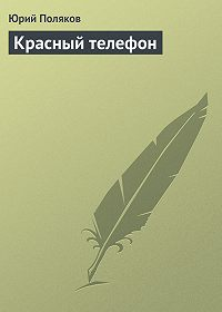 Юрий Поляков -Красный телефон