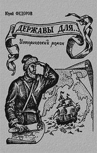Юрий Федоров -Державы для…