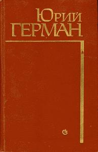 Юрий Герман - Начало