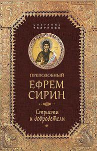 Ефрем Сирин - Собрание творений. Страсти и добродетели