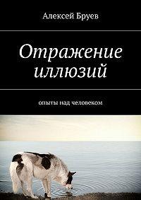 Алексей Бруев -Отражение иллюзий