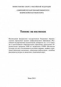 Василий Кириченко -Теннис на колясках
