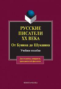 М. М. Глушкова -Русские писатели ХХ века от Бунина до Шукшина: учебное пособие