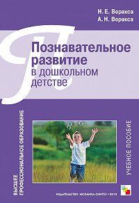 Н. Е. Веракса -Познавательное развитие в дошкольном детстве. Учебное пособие