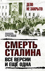 Рафаэль Гругман -Смерть Сталина. Все версии. И ещё одна