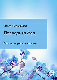 Ольга Анатольевна Пермякова -Последняя фея