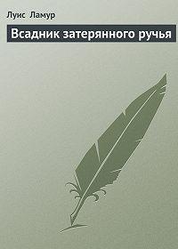Луис Ламур -Всадник затерянного ручья