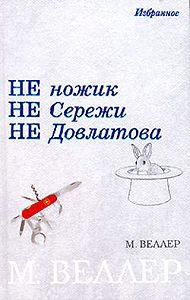 Михаил Веллер -Графоман Жюль Верн