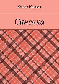 Федор Иванов -Санечка