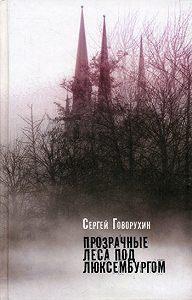 Сергей Говорухин -Прозрачные леса под Люксембургом (сборник)