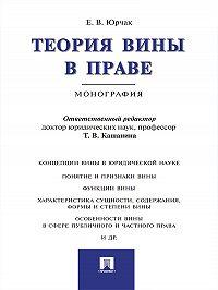 Екатерина Юрчак -Теория вины в праве. Монография