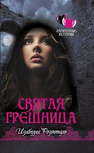 Изабелла Розенталь -Святая грешница