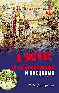 Тимур Дмитричев - В погоне за сокровищами и специями. Великие географические открытия XVI века