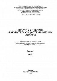 Коллектив Авторов - «Научные чтения» факультета социотехнических систем. Выпуск 1. Часть I
