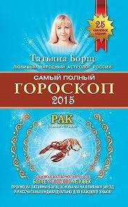 Татьяна Борщ - Самый полный гороскоп. Прогноз на 2015 год. Рак