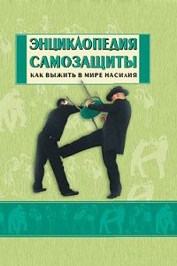 Бим Бэкман -Энциклопедия самозащиты. Как выжить в мире насилия