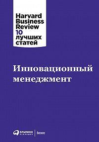 Harvard Business Review (HBR) -Инновационный менеджмент