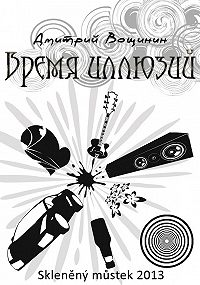 Дмитрий Вощинин - Время иллюзий