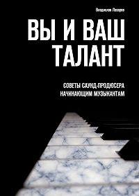 Владислав Лазарев -Вы иваш талант. Советы саунд-продюсера начинающим музыкантам