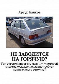 Артур Байков - Незаводится нагорячую?