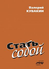Валерий Кувакин -Стать собой