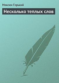 Максим Горький -Несколько теплых слов