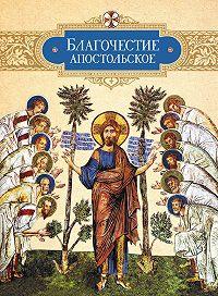 Татьяна Копяткевич - Благочестие апостольское. О благочестии и жизни христианской по «Постановлениям святых апостолов»