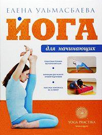 Елена Ульмасбаева - Йога для начинающих