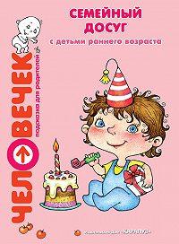 Светлана Николаевна Теплюк -Семейный досуг с детьми раннего возраста