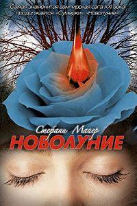 Стефани Майер -Новолуние