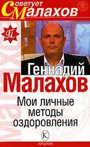 Геннадий Малахов -Мои личные методы оздоровления