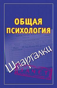 Мария Кановская -Общая психология. Шпаргалки