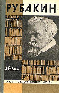 Александр Рубакин -Рубакин (Лоцман книжного моря)