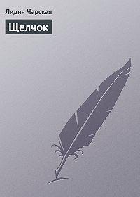 Лидия Чарская -Щелчок
