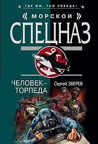 Сергей Зверев -Человек-торпеда