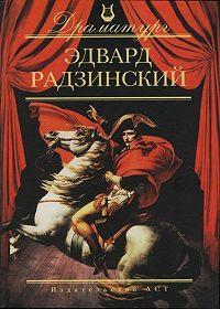 Эдвард Радзинский -Пьесы