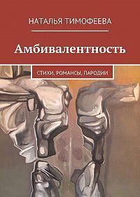 Наталья Тимофеева - Амбивалентность