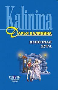 Дарья Калинина -Неполная дура