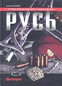 Александр Лебедев -Отряд специального назначения «Русь»