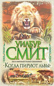 Уилбур Смит -Когда пируют львы
