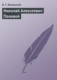 В. Г. Белинский -Николай Алексеевич Полевой