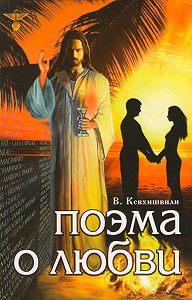 Владимир Кевхишвили -Поэма о Любви